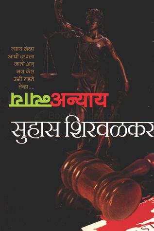 वाचकाला अंतर्मुख करणारी 'न्याय- अन्याय'