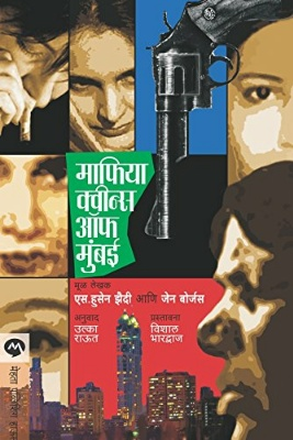 गुन्हेगारी जगतातील खऱ्या राण्यांचा अतिसूक्ष्म इतिहास उलगडवणारे 'माफिया क्वीन्स ऑफ मुंबई'