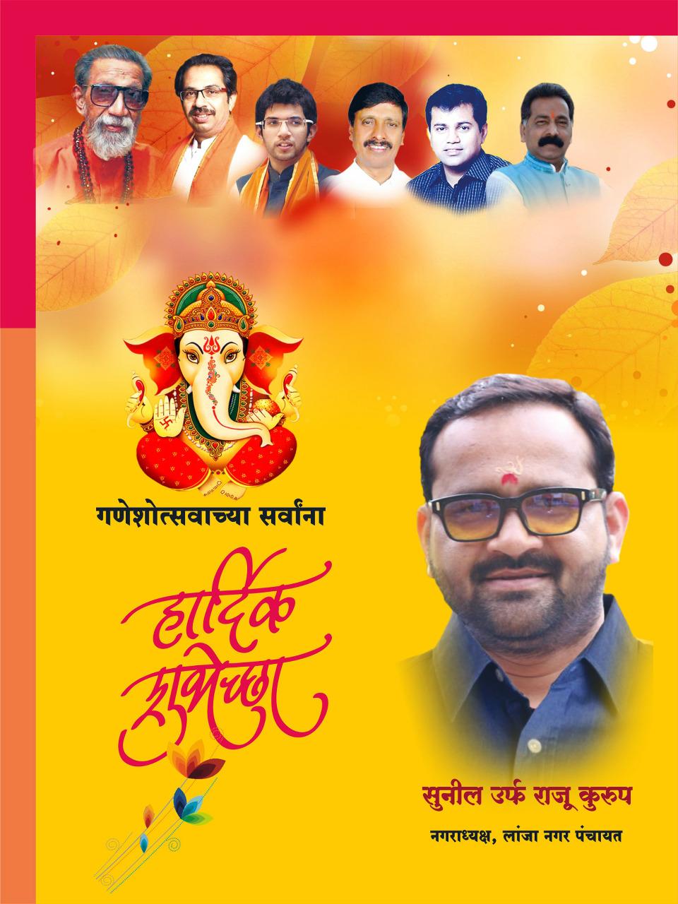 गणेशोत्सवाच्या हार्दिक शुभेच्छा : सुनील कुरुप