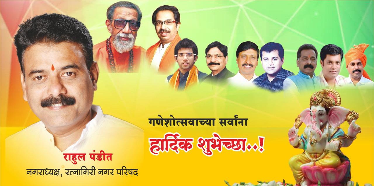 गणेशोत्सवाच्या हार्दिक शुभेच्छा : राहुल पंडीत