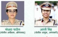 महाराष्ट्रातील 4 महिला पोलीस अधिकाऱ्यांना 'कोविड वूमन वॉरियर' पुरस्कार